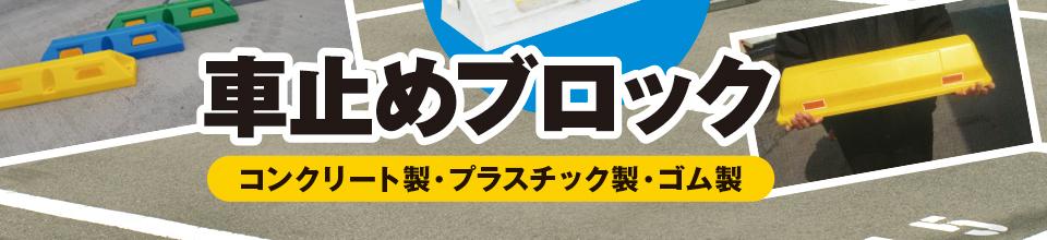 車止めブロック(コンクリート製・プラスチック製・ゴム製)